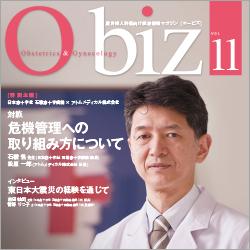 産科婦人科医向け経営情報マガジン「O-biz」 Vol.11を発行しました