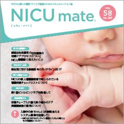 情報誌「NICUmate vol.58」を発行しました