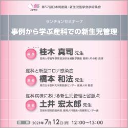 第57回 日本周産期・新生児医学会学術集会 ランチョンセミナーのお知らせ