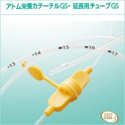 ISO 80369-3経腸栄養分野のコネクタ形状変更について