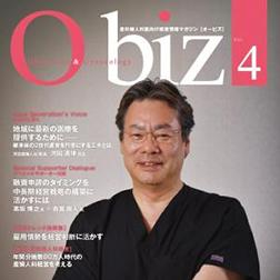 産科婦人科医向け経営情報マガジン「O-biz」 Vol.4が発行されました。