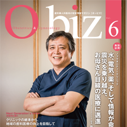 産科婦人科医向け経営情報マガジン「O-biz」 Vol.6が発行されました。