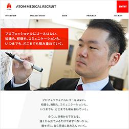 採用情報ページリニューアルのお知らせ